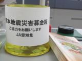 熊本地震 義援金の募金活動について