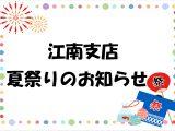江南支店 夏祭りを開催いたします