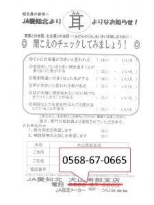 補聴器電話番号