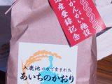 入鹿池「世界かんがい施設遺産」登録周年祭の記念品制作