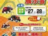 農業機械展示会開催【1月27日(金)28日(土)】