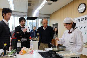 第1回地産地消料理コンテスト