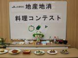 第1回地産地消料理コンテスト 受賞料理のレストラン提供情報