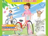 JA自転車倶楽部のご案内