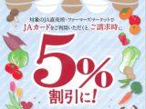 JAカード会員様限定  産直センター5%割引