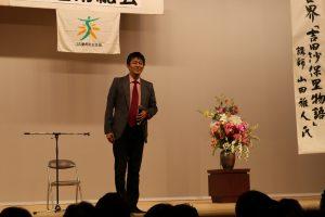 総会-山田さん2