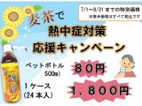 麦茶で熱中症対策応援キャンペーン(7月1日から特別価格で販売)