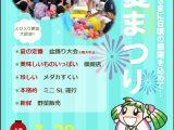 江南支店 夏祭りを開催いたします(平成29年7月29日)