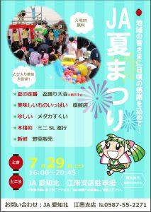 江南支店夏祭り
