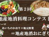 第2回地産地消料理コンテスト レシピ募集中
