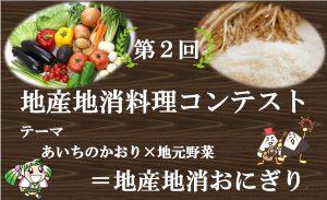 第2回料理コンテスト