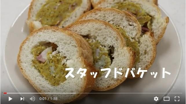 【動画】スタッフドバケット ラジオ番組「フレッシュ愛ちゃんネル」で紹介