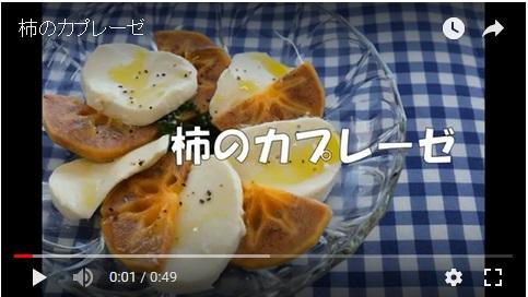 【動画】柿のカプレーゼ 「フレッシュ愛ちゃんネル」で紹介