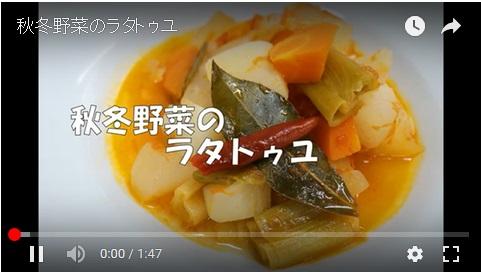 【動画】秋冬野菜のラタトゥイユ「フレッシュ愛ちゃんネル」で紹介