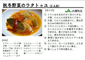 秋冬野菜のラタトゥユ