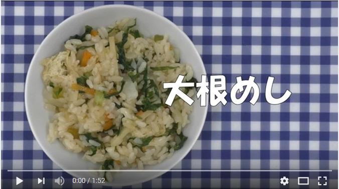 【動画】大根めし「フレッシュ愛ちゃんネル」で紹介