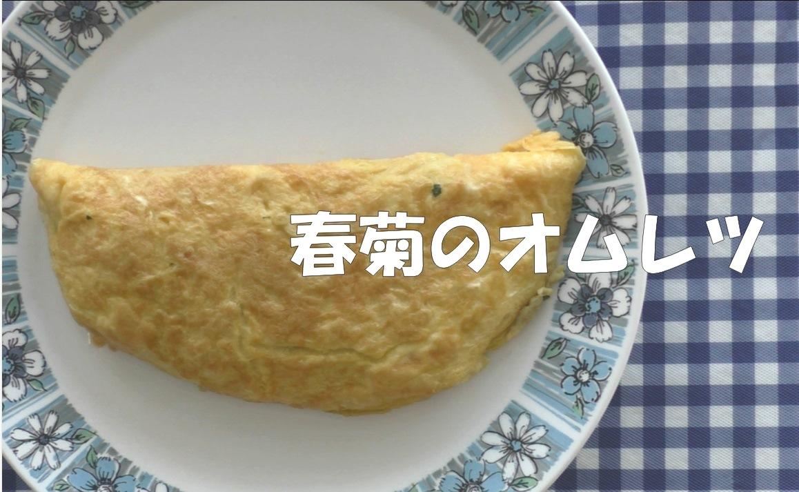 【動画】春菊のオムレツ「フレッシュ愛ちゃんネル」で紹介