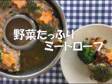 「野菜たっぷりミートローフ」レシピを公開しました