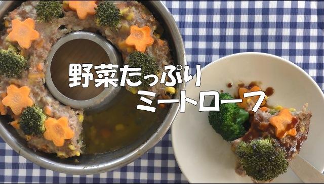 【動画】野菜たっぷりミートローフ「フレッシュ愛ちゃんネル」で紹介