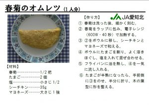 春菊のオムレツレシピ