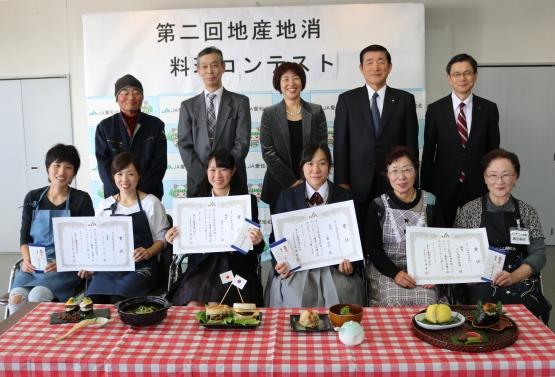 第2回地産地消料理コンテストの受賞レシピ