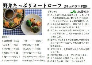野菜たっぷりミートローフ