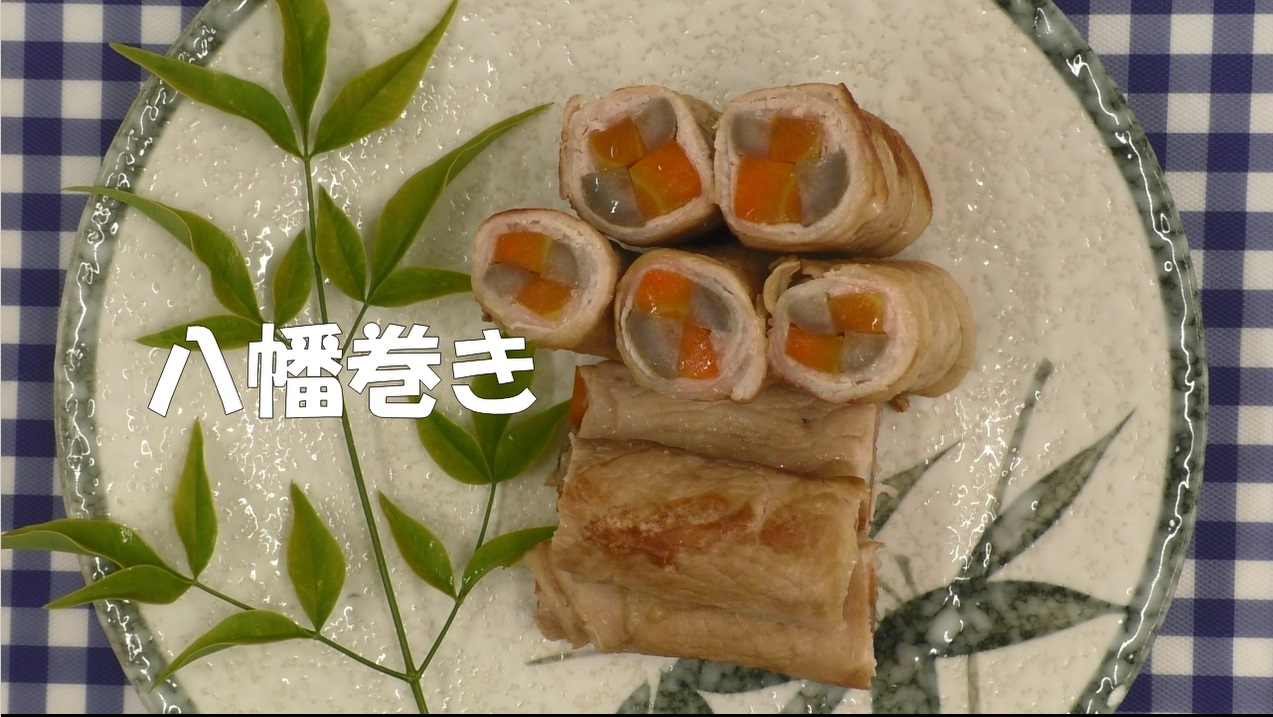 【動画】八幡巻き「フレッシュ愛ちゃんネル」で紹介