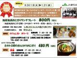 地産地消コンテスト入賞料理 提供店のお知らせ