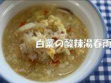 「白菜の酸辣湯春雨」のレシピを公開しました