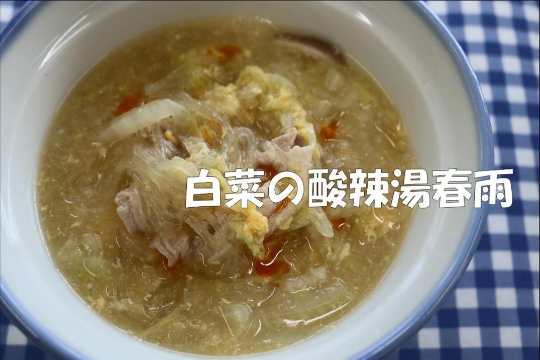 【動画】白菜の酸辣湯春雨「フレッシュ愛ちゃんネル」で紹介