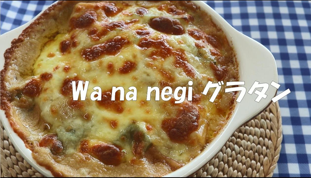 【動画】Wa na negi グラタン「フレッシュ愛ちゃんネル」で紹介