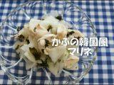 「かぶの韓国風マリネ」レシピを公開しました