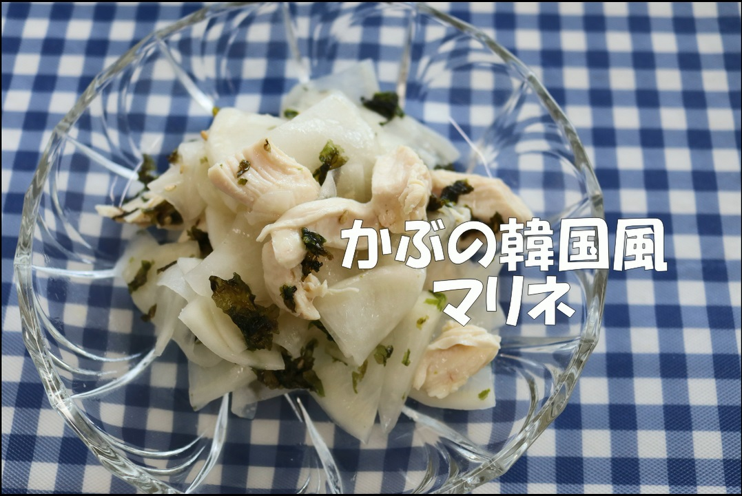 【動画】かぶの韓国風マリネ「フレッシュ愛ちゃんネル」で紹介