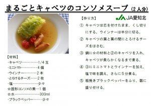 まるごとキャベツのコンソメスープ2