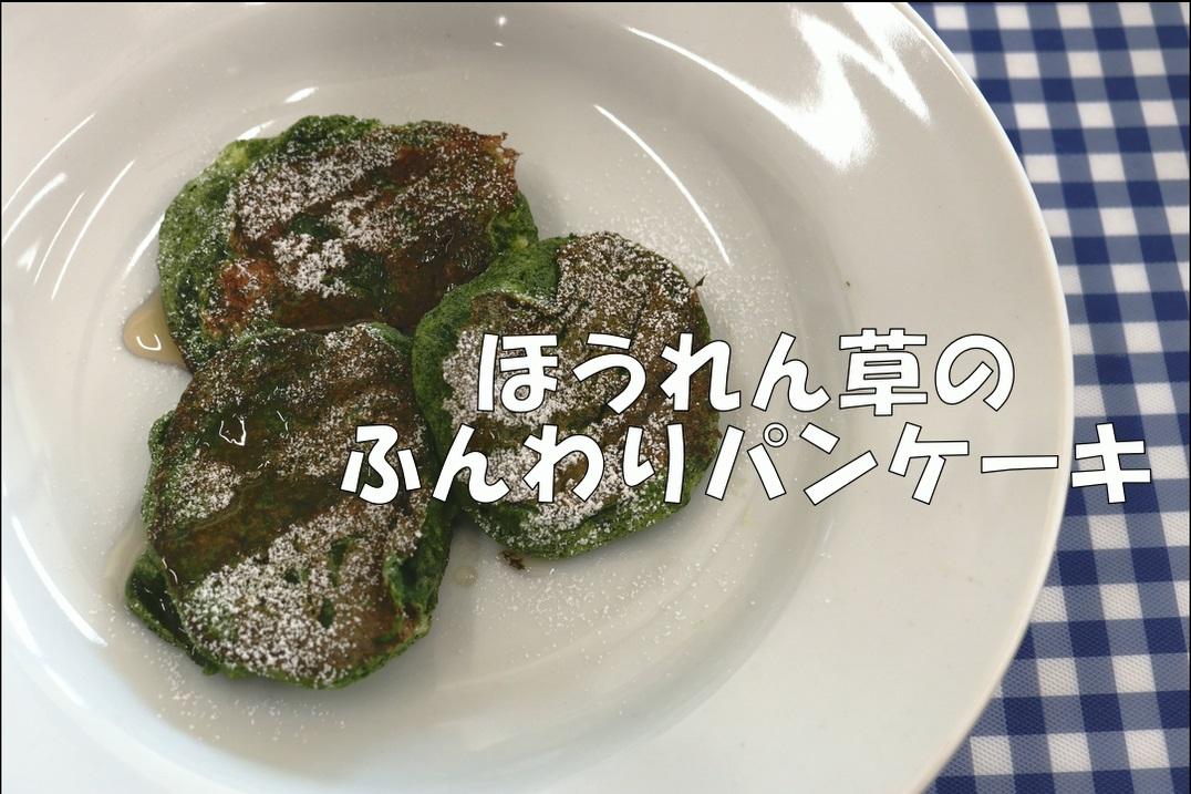 【動画】ほうれん草のふんわりパンケーキ「フレッシュ愛ちゃんネル」で紹介