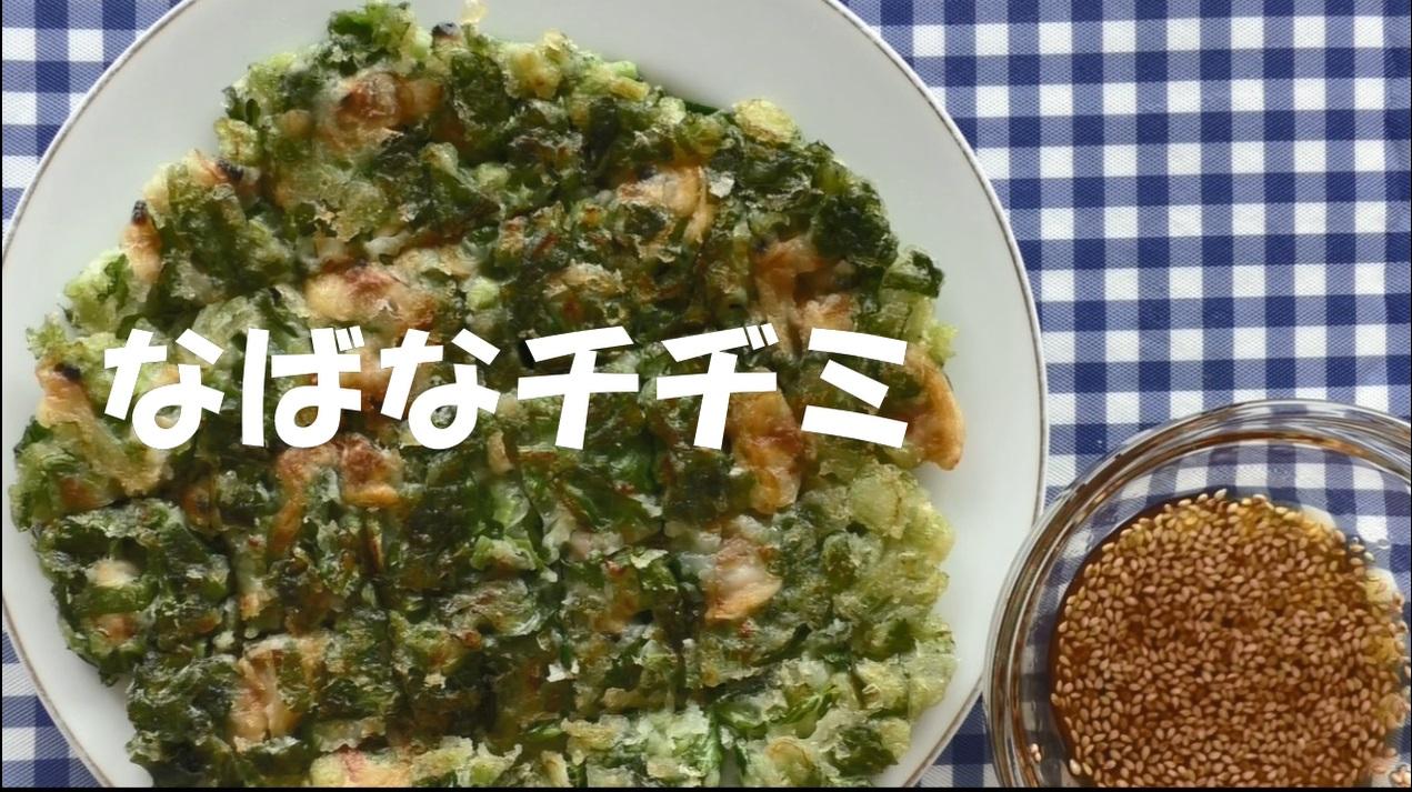 【動画】なばなチヂミ「フレッシュ愛ちゃんネル」で紹介
