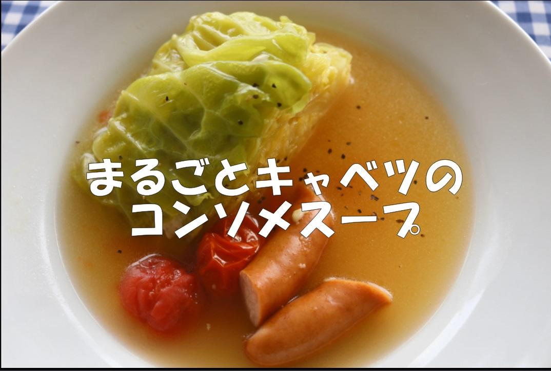 【動画】まるごとキャベツのコンソメスープ 「フレッシュ愛ちゃんネル」で紹介