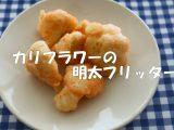 「カリフラワーの明太フリッター」のレシピを公開しました