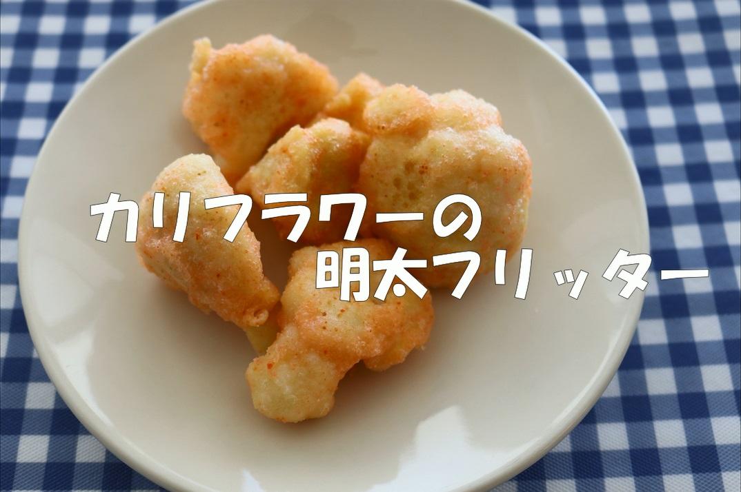 【動画】カリフラワーの明太フリッター「フレッシュ愛ちゃんネル」で紹介