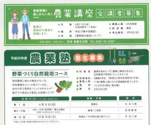 農業塾2-1