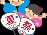 江南支店 夏祭り  台風12号接近のため中止のお知らせ!