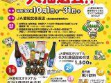 JA愛知北合併25周年ガラポン大抽選会のお知らせ