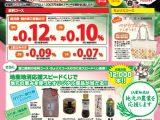 JA愛知北合併25周年記念ウインターキャンペーンのお知らせ