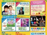 JA愛知北合併25周年記念ふれあいフェスティバル開催のお知らせ