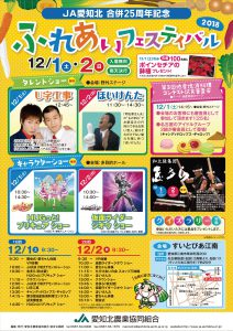 181100_JA_aichikita_A4_o_4k