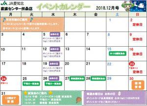 産直センター扶桑店イベントカレンダー