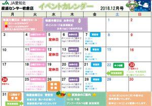 産直センター岩倉店イベントカレンダー