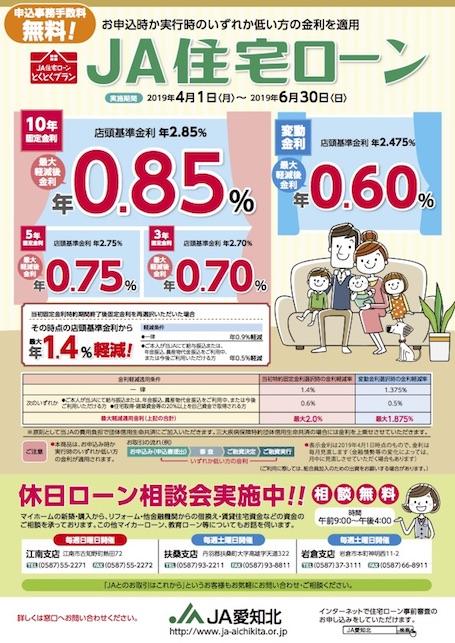 JA住宅ローンとくとくプラン 2019年4~6月