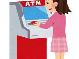 =ATMサービスの一時休止のお知らせ=