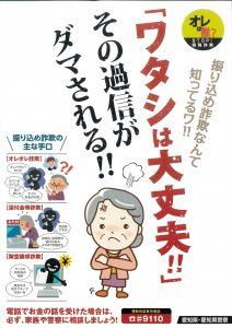 特殊詐欺啓発ポスター
